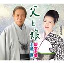 父と娘/北島三郎・坂本冬美