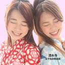 清水寺/女子独身倶楽部