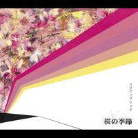 桜の季節/フジファブリック