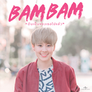 I'm Yours (Audio)/Bam Bam