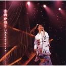 15周年記念リサイタル (Live At 中野サンプラザ)/香西かおり