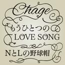 もうひとつのLOVE SONG(Single version) / NとLの野球帽(2016 Single version)/CHAGE