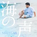 海の声/マット・キャブ