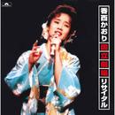 香西かおり 国立劇場リサイタル (1995年)/香西かおり
