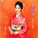 風の恋唄 ~香西かおり民謡集~/香西かおり