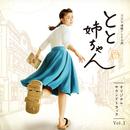NHK連続テレビ小説「とと姉ちゃん」 (オリジナル・サウンドトラック Vol.1)/遠藤浩二