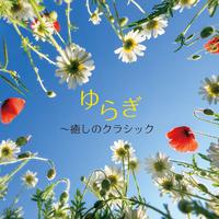 ゆらぎ~癒しのクラシック/Various Artists