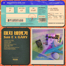 まるで飛行機 (feat. Gary)/San E
