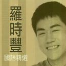 Lou Shi Feng Greatest Hits/Shi Feng Lou