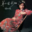 Di Er Dao Cai Hong/Chelsia Chan