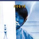 9th Cho Yong Pil/Yong Pil Cho