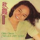 Qiu Xia ( Yuan Ban Dian Ying Cha Qu )/Chelsia Chan