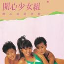 Kai Xin Gui Fang Shu Jia/Happy Girl