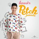 Shy/Petch Jessada