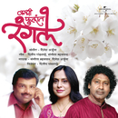 Kadhi Fulat Rangale/Dilip Pandharpatte, Sangita Mhaskar, Dinesh Arjuna