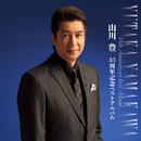 35周年記念ベストアルバム/山川 豊