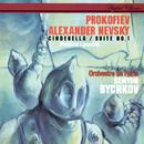 Prokofiev: Alexander Nevsky; Cinderella Suite/Semyon Bychkov, Orchestre de Paris