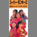恋のキュート・ビート/スーパー・モンキーズ