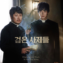 The Priests (Original Motion Picture Soundtrack)/Tae Seong Kim