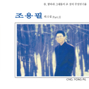 Q (10th Part. 2)/Yong Pil Cho