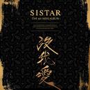 沒我愛/Sistar