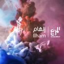 Ilham/El Morabba3