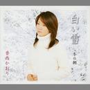 白い雪/香西かおり