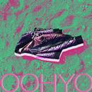 青春/Oohyo
