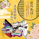 花の色は・・・ ~百人一首に詠われた、日本の四季、日本の心~/東儀秀樹