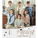 """Bu Yi Er Fei (TV Drama """"Angel Wings"""" Main Theme Song)/Fish Leong"""