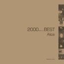 2000 Millennium BEST アリス・ベスト/アリス