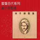 Lin Zi Xiang Ge Ji/George Lam