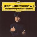 マーラー:交響曲 第1番(花の章付)/Seiji Ozawa, Boston Symphony Orchestra
