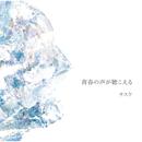 エールソング/サスケ