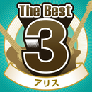 The Best3 アリス/アリス