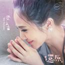 """Huan Yuan (Dian Shi Ju """"wo De Ji Pin Nan You"""" Cha Qu)/Wen Yin Liang"""