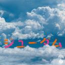 ジユーダム/椎名林檎