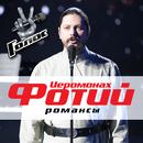 Romansy/Hieromonk Photios, Anastasiia Goncharova