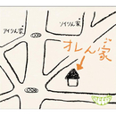 オレンジ/GReeeeN