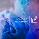 Abaad Shwaii 1/El Morabba3