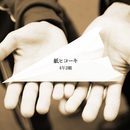 紙ヒコーキ (- B Version -)/4年2組