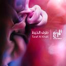 Taraf Al Khait/El Morabba3