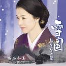 雪国~駒子 その愛~ / 青い蝶になれ/坂本冬美