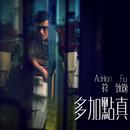 Duo Jia Dian Zhen (feat. Lisa Djaati)/Adrian Fu