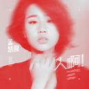 Hurting Each Other/Hui Yuan Meng