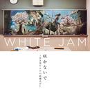 咲かないで~泣き虫ピエロの結婚式Ver./WHITE JAM