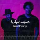 Rassef L'bkariya/Rassef L'bkariya