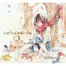 muffler girl/TRiFOLiUM