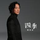 Si Ji/Eason Chan