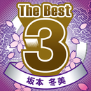 The Best 3/坂本冬美